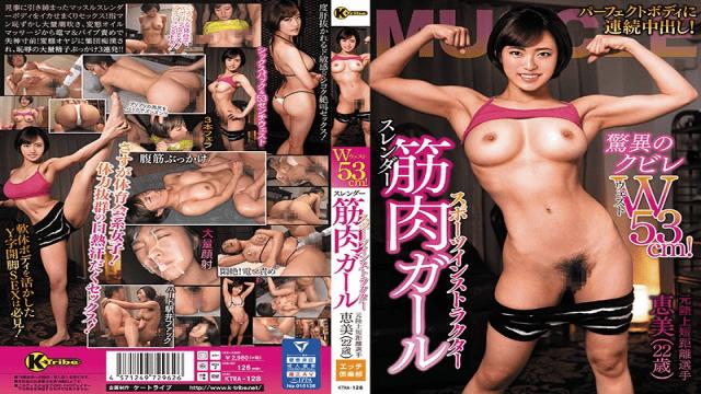 K-tribe KTRA-128 Slender Muscle Girl Emi Sakuma
