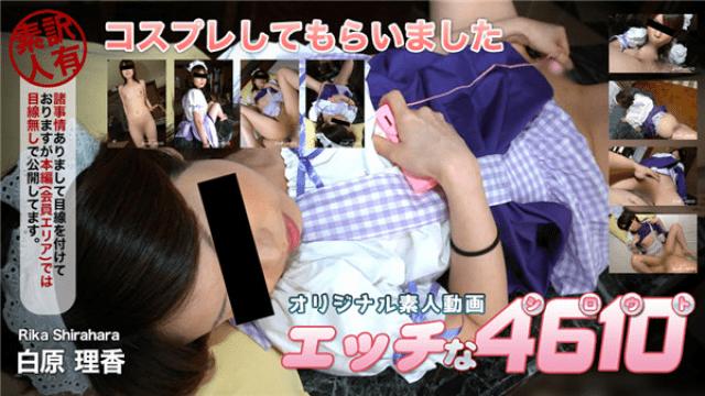 H4610 ki190618 Naughty 4610 Rika Shirahara 24 year old