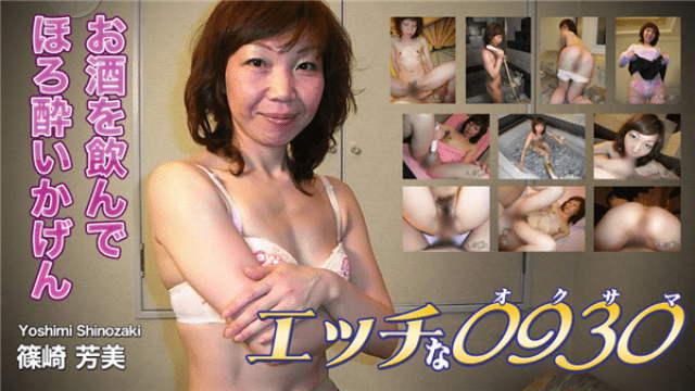 H0930 ki190620 Devious 0930 Yoshimi Shinozaki 46 year ancient