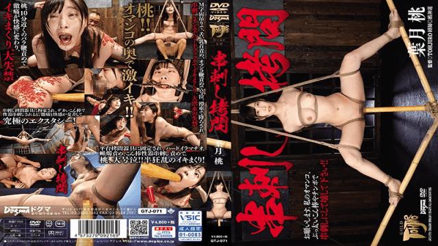 Dogma GTJ-071 Skewers Torture Hazuki Peach