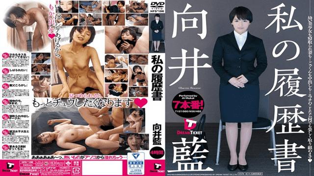 DreamTicket HFD-196 My Resume Mukai Mio