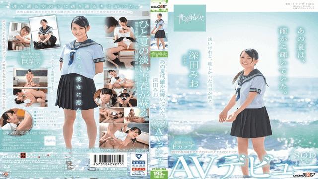 SODCreate SDAB-096 That Summer Was Indeed Shining. Fukada Mio SOD Exclusive AV Debut