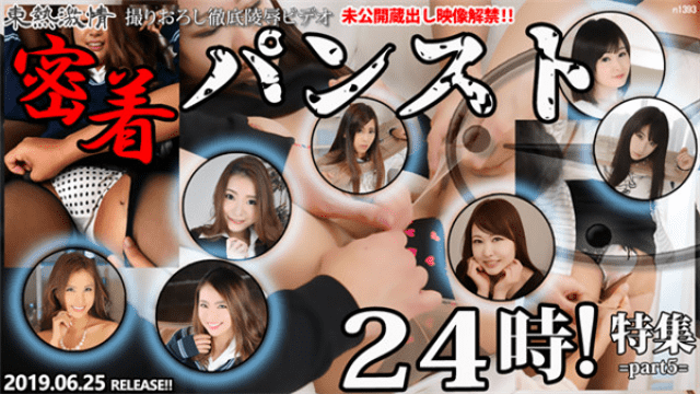 Tokyo Hot n1393 Tokyo warm East warm energy tight pantyhose 24 hours Highlighted part5