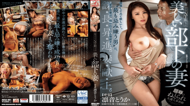 FHD AVScollector's AVSA-091 Rinne Touka Humiliation Power Harassment NTR Drama Beautiful Subordinate's Wife Ayane Toka