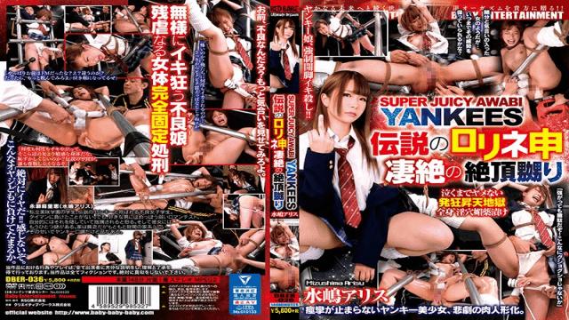 BabyEntertainment DBER-036 SUPER JUICY AWABI YANKEES The Peak Of The Legendary Lorine Derision Aoi Mizushima Alice
