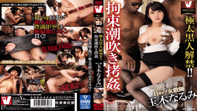 V AV VICD-349 Narumi Tamaki 10th Anniversary Big Black Dicks Unleashed!! Tied Up Squirting Sex - Jav HD Videos