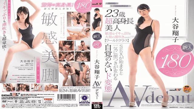 FHD SODCreate SDMU-938 Ootani Shouko Stature 180 Cm Rookie Shoko Otani AV Make a big appearance