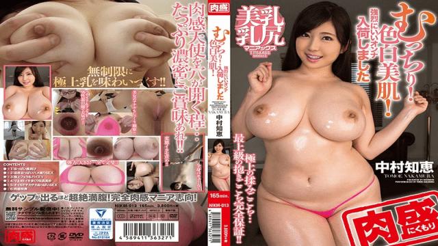 K.M.Produce NIKM-013 Nakamura Tomoe Reasonable Skin Wonderful Skin Tenga Nakamura Arrived Heightening Great Onna