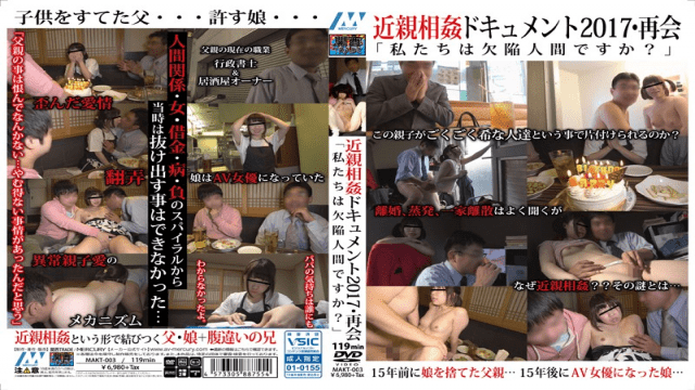 Maniac Mercury MAKT-003 jav New Incest document 2017 · Reunion - Jav HD Videos