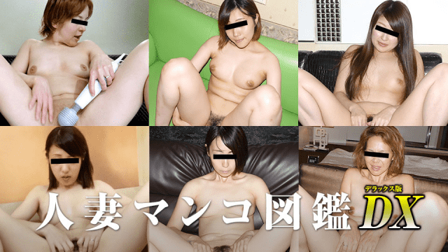 Pacopacomama 070419_121 Hitched pussy picture book 119 Exclusive Version