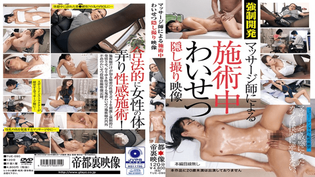 Glay'z TUE-090 During The Treatment By A Masseuse