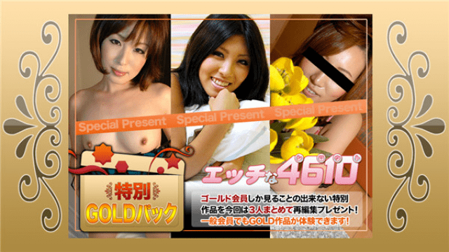 H4610 ki190706 horny 4610 Gold Pack 20 years old