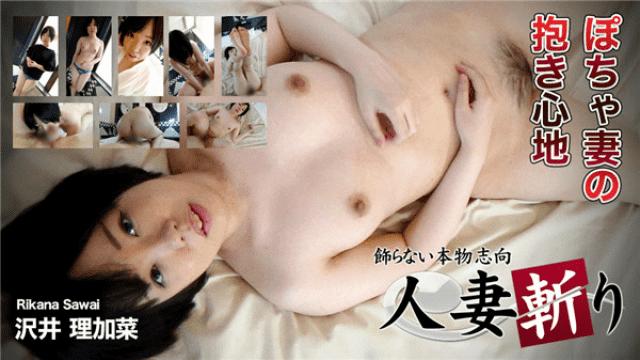 C0930 hitozuma1286 Married Rika Sawai 28 year old