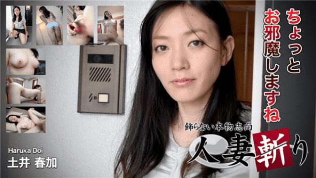 C0930 ki190707 Married Doi Haruka 33 years old