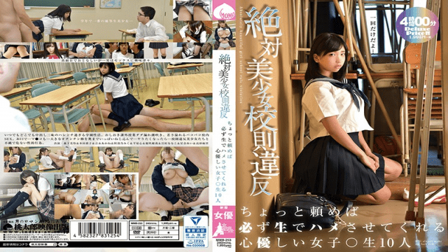 MomotaroEizo MMB-253 Absolutely Beautiful Girl School Rule Violation If You Ask For A While, I Will Make You Always Be Raw By Raw Mind