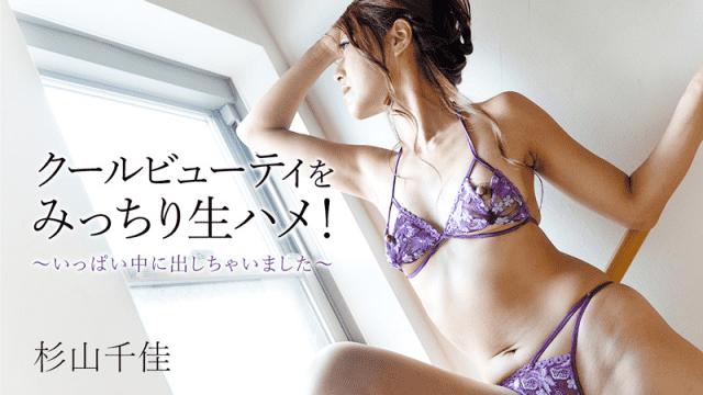 HEYZO 2031 The cool beauty very hard Bareback! I have put in the full Chika Sugiyama
