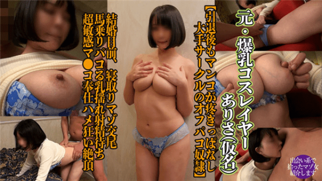 FC2 PPV 1118508 Yuan Nasty Tits costs layer there is a pseudonym 29 year old [after retirement also of Ma co Uzukippanashi leading circle Ofupako marriage imminent