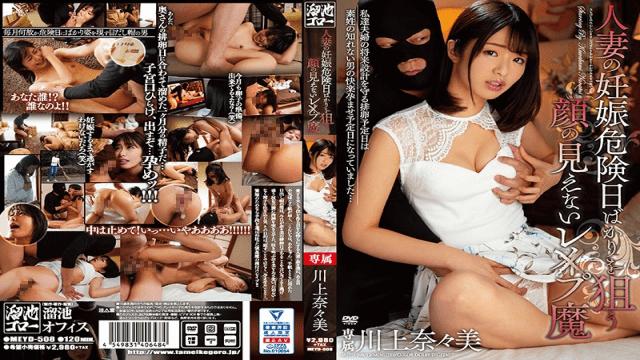 FHD TameikeGoro MEYD-508 Faceless Les X-Puma Kawakami Nanami Aiming At Just Pregnancy Danger Day Of Married Woman