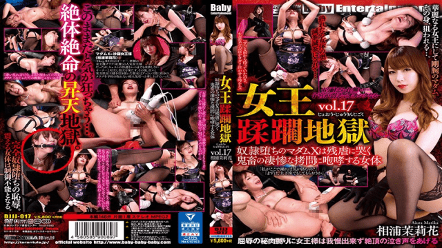 FHD BabyEntertainment DJJJ-017 Madame X Of The Queen's Armor Hell Vol. 17 Slavery Is Cruel To The Devil Woman's Body Envy To Misery Torture Of Devil Ayaka Aiura