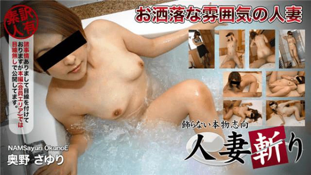 C0930 ki190709 Married woman cut 31 year old OKUNO Sayuri