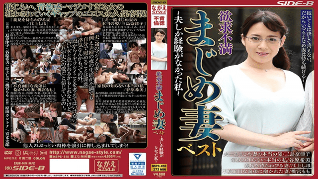 NagaeStyle NSPS-818 Frustration Seriously Wife Best Only The Husband Had No Experience With Me