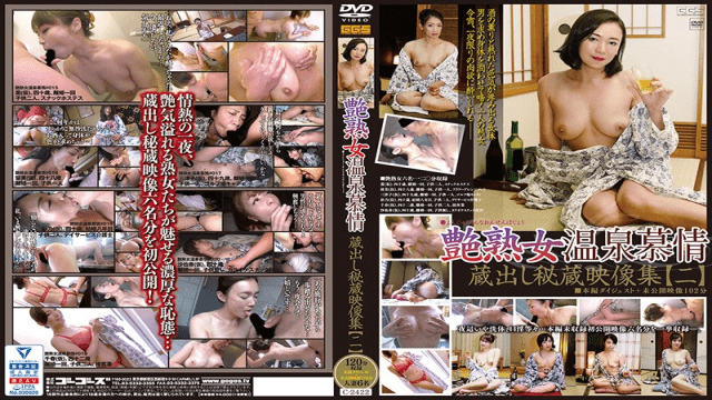 Gogos C-2422 Glossy Mature Woman Hot Spring Psychic Collection Treasured Video Collection