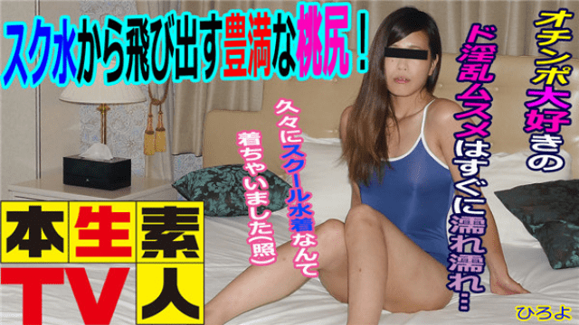 Heydouga 4083-PPV482Real life amateur TV Hiroyo 24-year-old-plump peach butt that jumps out of the ski water