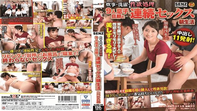 FHD SODCreate SDDE-589 Libido Processing 9 Sons, Husband And Continuous Sex Morning Life Saki Kato