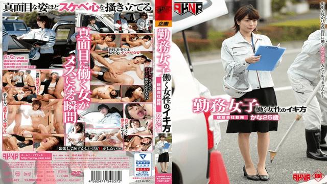 FHD Akinori FSET-837 Working Women Working Women Working Methods Working At Construction Companies Kana 25 year old Manaka