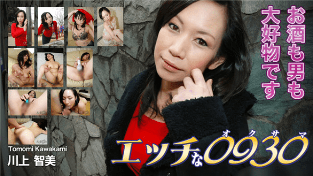 H0930 ki190714 Horny 0930 Tomomi Kawakami 43 years old