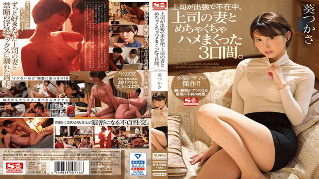 FHD S1NO.1Style SSNI-518 While My Boss Was Out On A Business Trip, I Spent Three Days With My Boss's Wife Being Fucked. Tsukasa Tsuji
