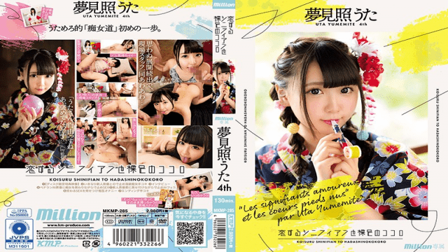 KMProduce MKMP-285 There Is A Disc Limited Bonus Video Yume Tsubame Uta 4th Love Shinifian And Barefoot Kokoro