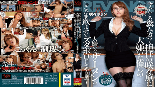 M'sVideoGroup MVSD-395 From Now On, I'll Let You Drink Our Hateful Semen That I Hate To Sakihara Of The Cousin's Tutor Who Gets Stuck And Do Zutaboro! Rin Sakihara