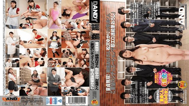 DANDY DANDY-671 The Virgin Muso!Unequaled Aunt Matsuzawa Yukari Is A Virgin-kun Situation Immediately