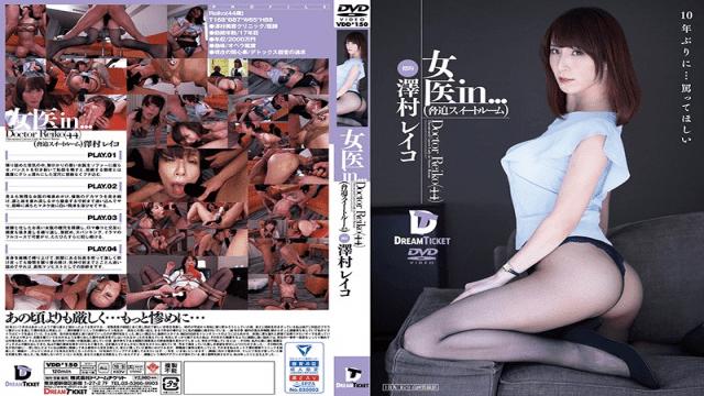 FHD DreamTicket VDD-150 Female Doctor In Intimidation Suite Room Sawamura Reiko