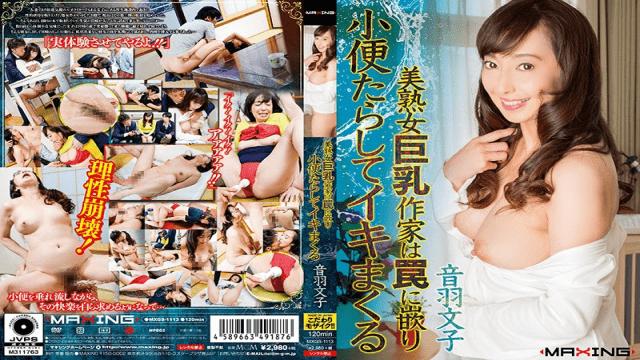 FHD MAXING MXGS-1113 Otowa Fumiko Beautiful Mature Woman Big Tits Writer Gets Stuck In A Spear And Piss And Iki Spree