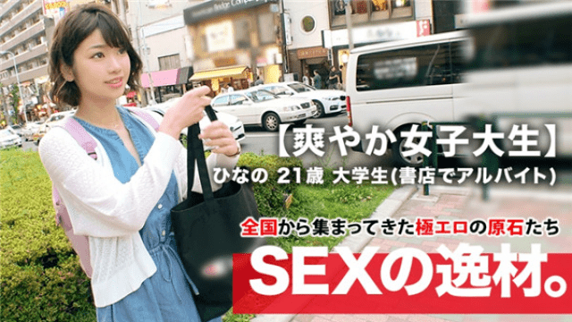 FHD Takara TV 261ARA-396 Hino-chan visit The reason for her application to attend university is I want to be adventurous