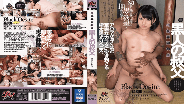 FHD Das DASD-565 Close Relative Foreign Country Black Uncle Uncle Sunflower