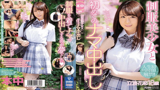 FHD HonNaka HND-693 Uniform Girl And The First Raw Creampie Taninami Flower Love