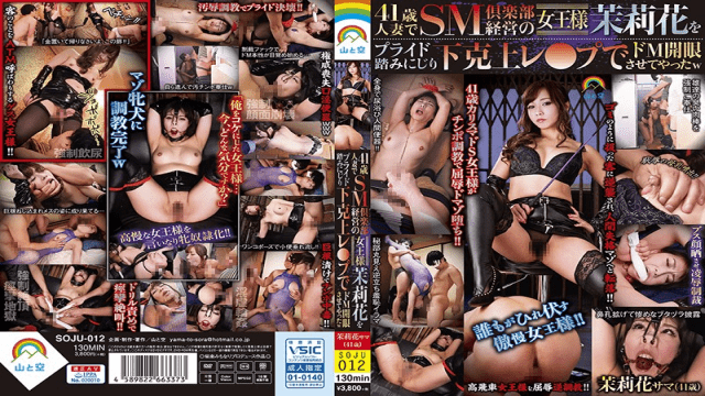 YamatoSora SOJU-012 A 41 year old Married Woman Who Played SM Club's Queen like In Pride And Was Allowed