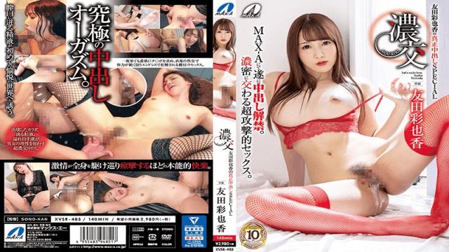FHD MaxA XVSR-485 Nozomi Tomoda Ayaka Incense Pies SPECIAL