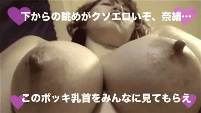 FC2 PPV 1129222 NAO and getting breasts is like? Healing a dedicated Bing feel maternal instincts in the flesh body slime breasts subjective video purchase offer