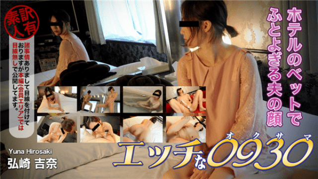 H0930 ori1542 Hirosaki Yoshina 44 years old is excited to act after a long time with other than her husband