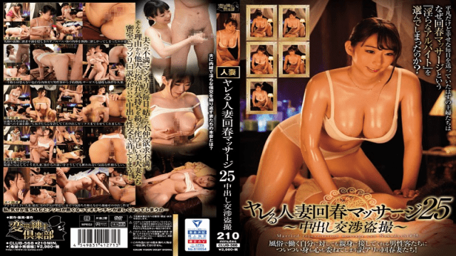 HentaiShinshiClub CLUB-568 Naughty Married Woman Rejuvenated Massage 25 Creampie Negotiations Voyeur