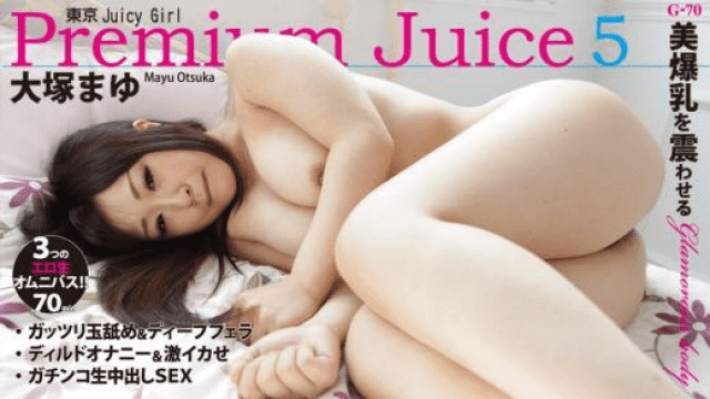 Caribbeancom 120613_717 Mayu Otsuka Premium Juice Vol.5 - Jav HD Videos