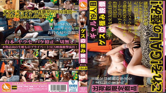 Prestige CMI-091 Guess's extreme image girl 19th person - Jav HD Videos