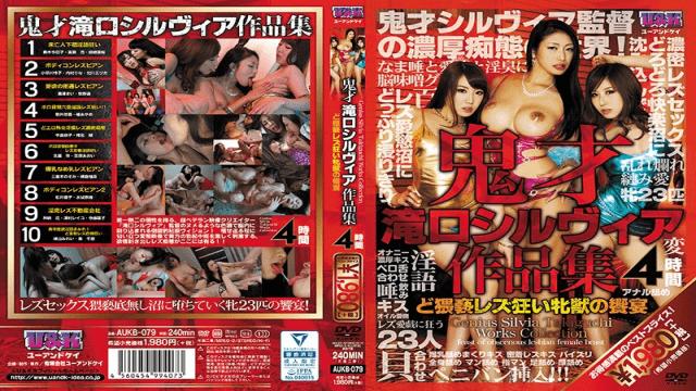 U&K AV AUKB-079 Jav Free Lesbians Party Kaidai Takiguchi Silvia Works Collection - Obscene Lesbian Crazy Female Beast Feast - Jav HD Videos