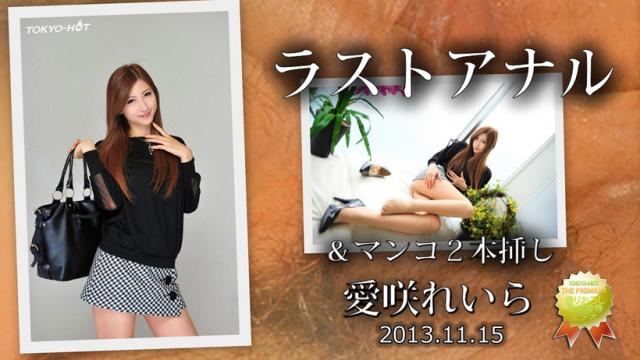 TokyoHot n0902 Reira Aisaki Futuristic Meat Urinal - Jav HD Videos