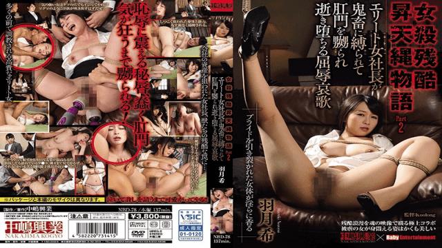 Nakajima Kogyo NBD-078 Nozomi Hatzuki Jav Rape Woman Killing Cruelly Ascended Rope Story 2 - Jav HD Videos