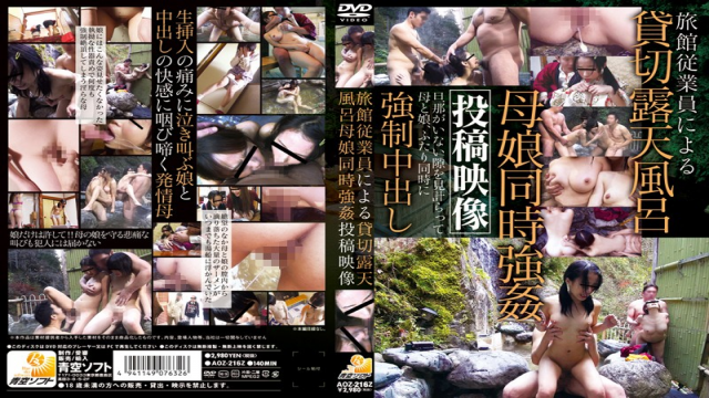 Aozora Soft AOZ-216 Footage Posting By A Hotel Employee: Mother And Daughter Raped At A Reserved Outdoor Bath - Jav HD Videos